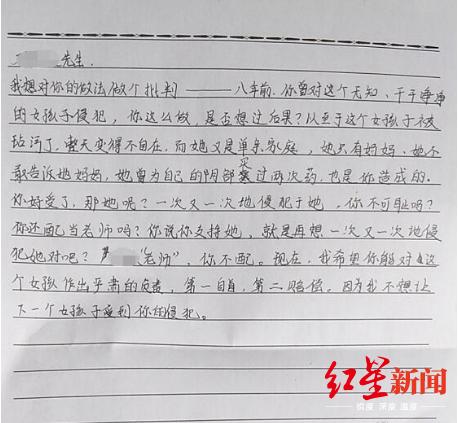 小学教师被曝性侵女童4年 警方:有犯罪事实 已立案侦查