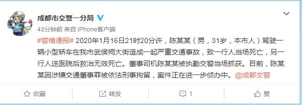 成都武侯祠大街发生严重交通事故致2死 肇事司机当场被抓