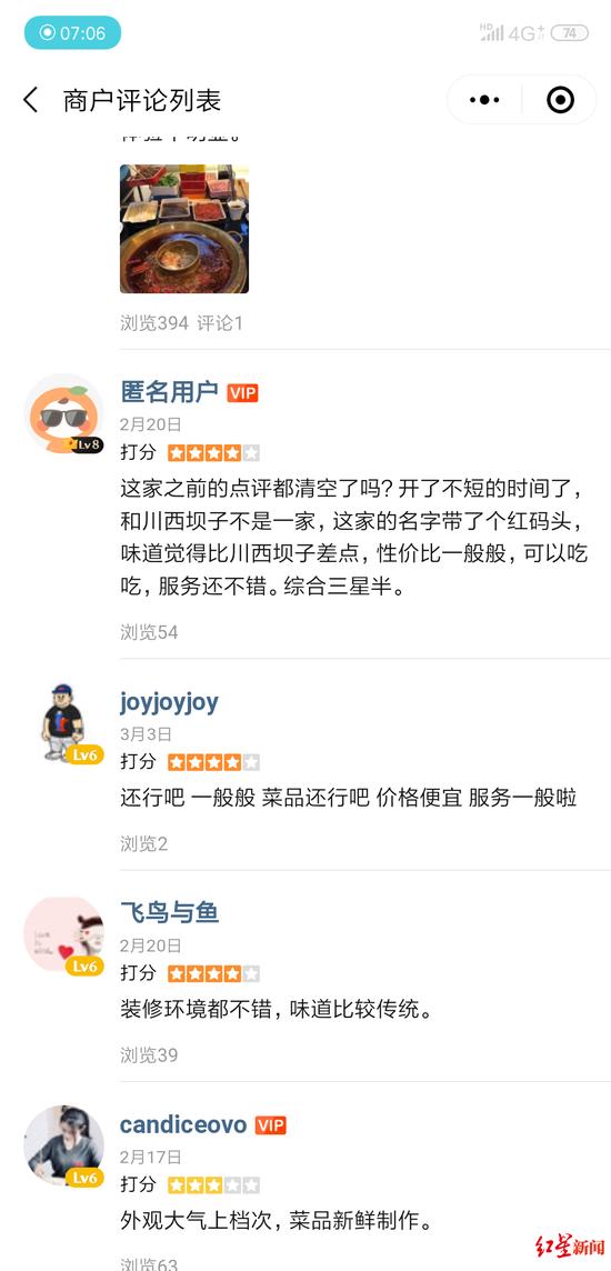 """▲记者查询,消费者在大众点评上关于""""川西坝子""""的点评"""