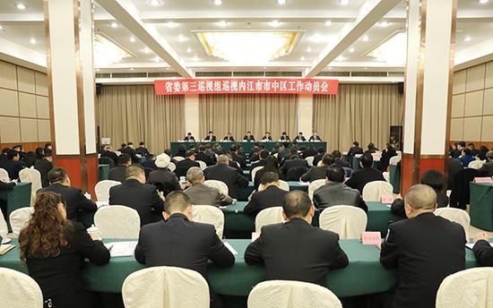 省委第三巡视组巡视内江市市中区工作动员会召开