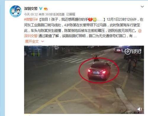 深圳警方调查女童牵大人过马路被碾:司机系新手