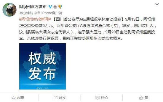四川省公安厅A级通辑犯余林迫于强大压力主动投案