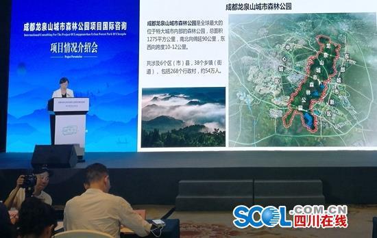 成都龙泉山城市森林公园将在4个层级进行规划设计