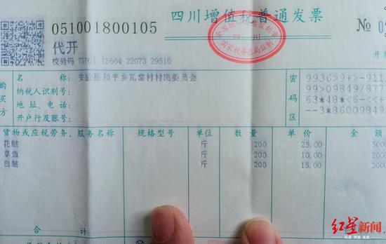卖鱼者:村委会买鱼欠1万元两年不给 村支书:将协商解决