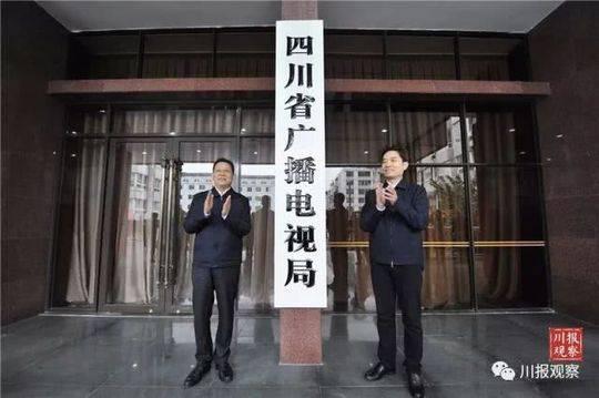 四川3个厅局迎来新的领导班子 5个厅局挂牌