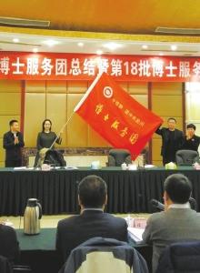 第18批博士服务团成员已全部分赴四川各挂职单位。