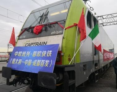 意大利米兰至成都的蓉欧快铁,是成都开通的第11条国际货运班列线路。