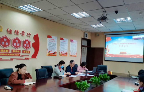 四川文化传媒职业学院召开10月份党委会和党委中心组理论学习会