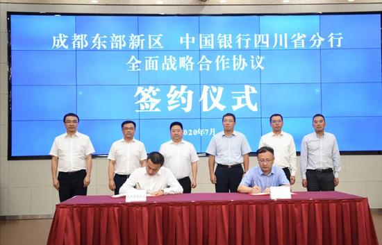 成都东部新区与中国银行四川省分行签署全面战略合作协议