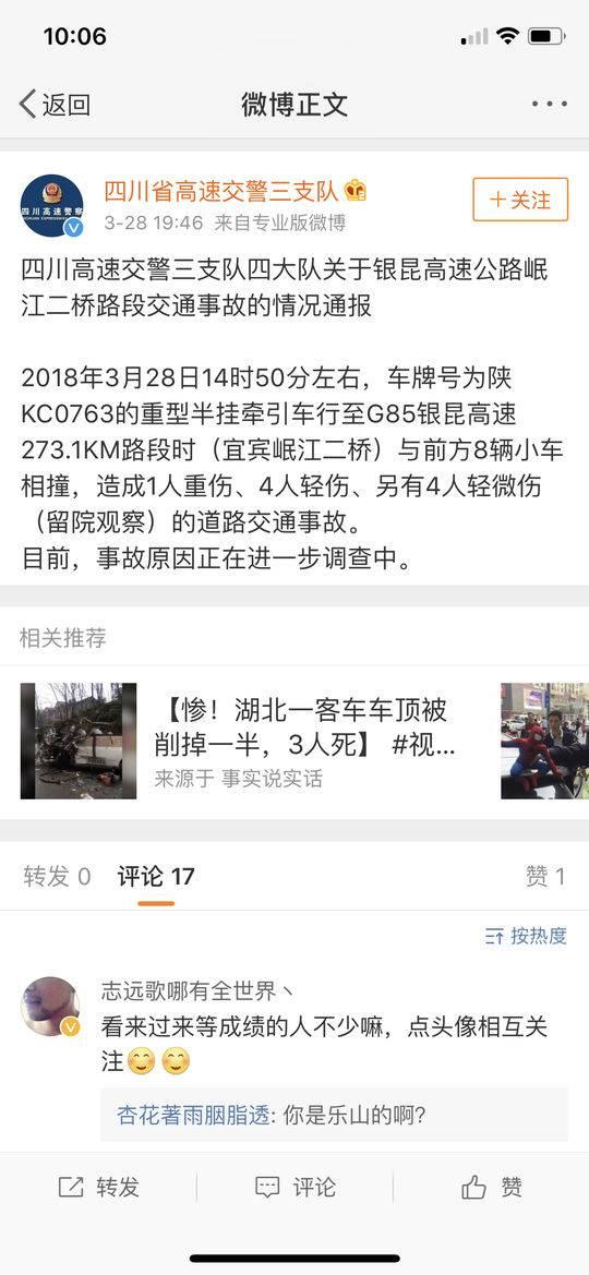 四川高速交警三支队通报事故情况。