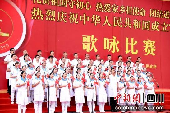 礼赞祖国守初心——小金县举行庆祝新中国成立70周年歌咏比赛