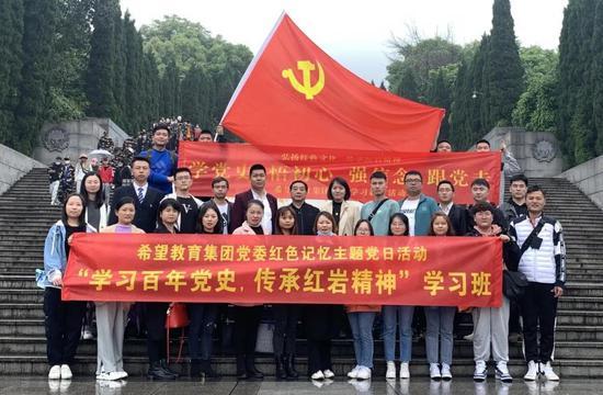 希望教育集团党委在重庆开展党史教育