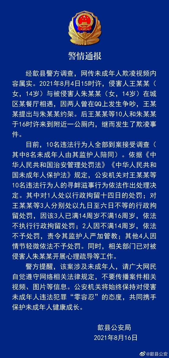 图片来源:安徽省歙县公安局官方微博。