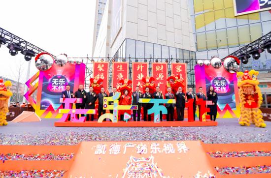 """凯德广场·乐视界""""双百""""开业 开启城西商圈蝶变之路"""