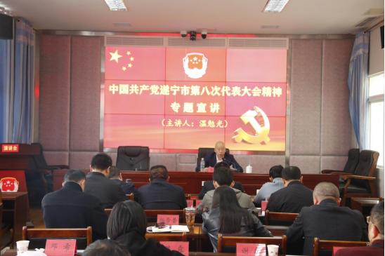 遂宁市委宣讲团到安居区司法局宣讲市第八次党代会精神