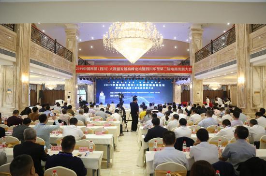2019中国西部(四川)大数据发展高峰论坛  暨四川乐至第三届电商发展大会召开