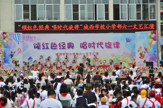 """射洪市城西學校舉行""""頌紅色經典、唱時代旋律""""六一慶?;顒?燦爛"""