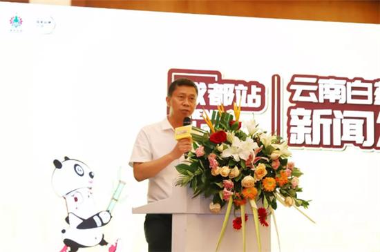 云南白药集团股份有限公司药品事业部华西大区总经理  常东涛先生 致辞