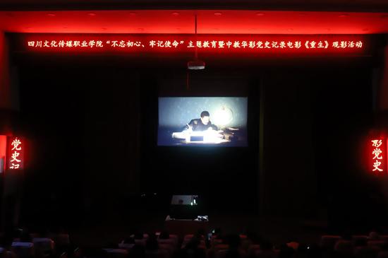 四川文化传媒职业学院开展主题教育暨中教华影党史纪录电影《重生》观影活动