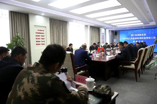 遂宁市委政法委主持召开四川省大英监狱工作联席会议