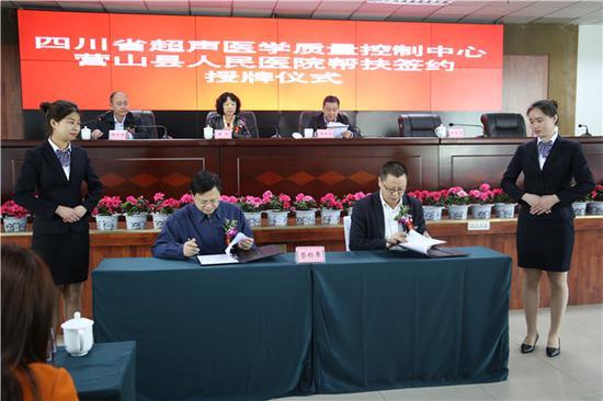 四川省超声医学质控中心与营山县人民医院举行签约授牌仪式