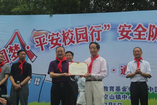 会上,省教育基金会还对PICC四川省分公司颁发了荣誉证书