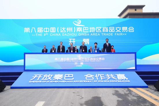 中國(達州)秦巴地區交易會開幕
