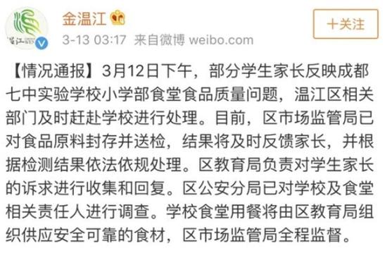 情况通报。@金温江官方微博截图