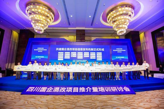 四川省国企混改项目推介暨培训研讨会在成都召开