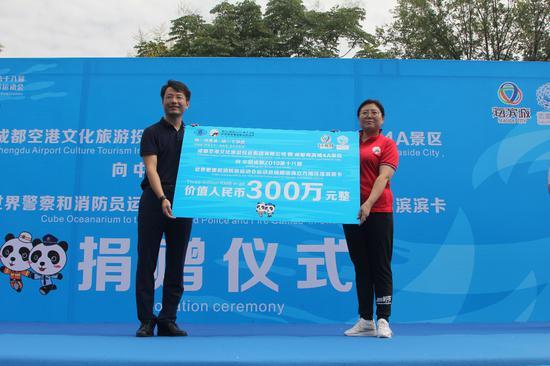 成都海滨城向世警会运动员捐赠价值300万元滨滨卡