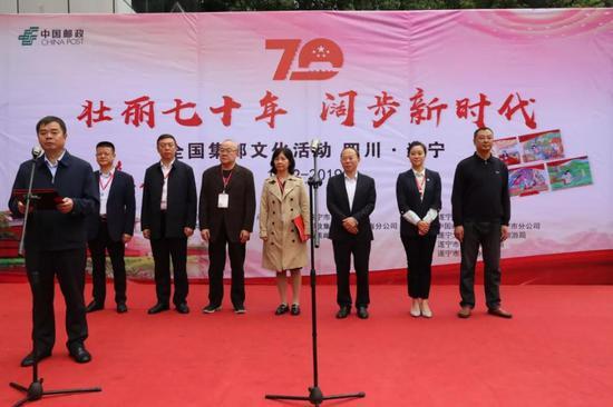 全国集邮文化巡回展在遂宁开幕