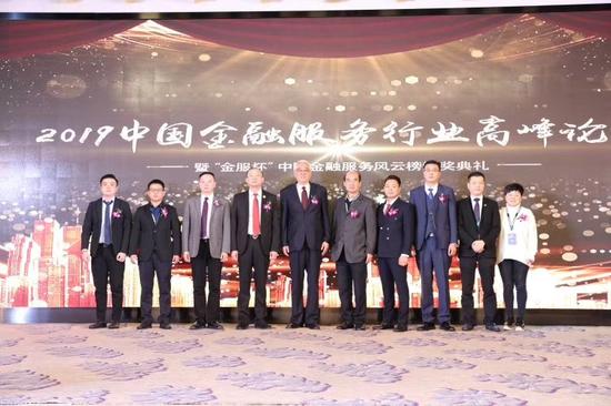 2019中国金融服务行业高峰论坛举行
