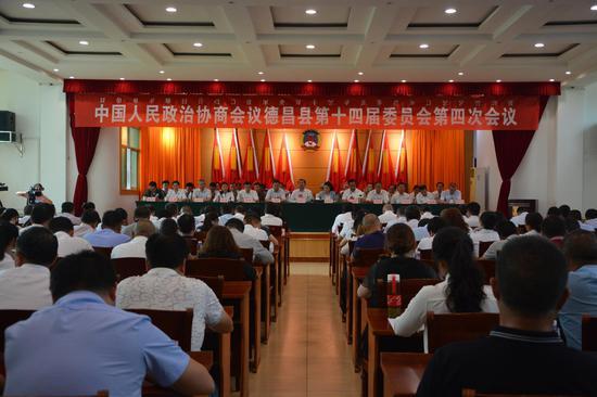 政协德昌县第十四届委员会第四次会议胜利闭幕