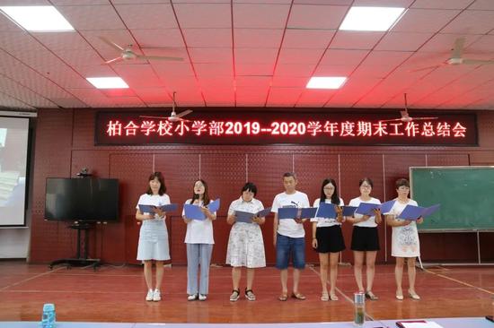 众人划桨开大船  柏合学校(小学部)开展2019—2020期末总结会