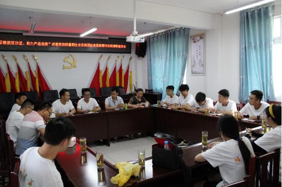 社会实践团成员与村干部进行座谈会