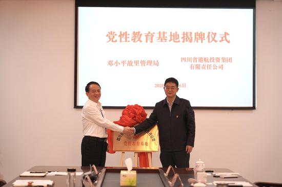 四川省港投集团与邓小平故里管理局共建党性教育基地揭牌