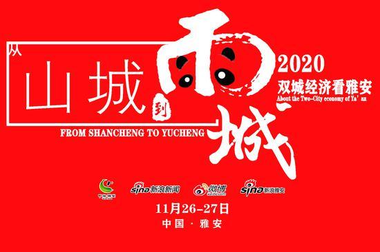 """""""从山城到雨城""""2020双城经济看雅安活动将于11月26日正式开启"""