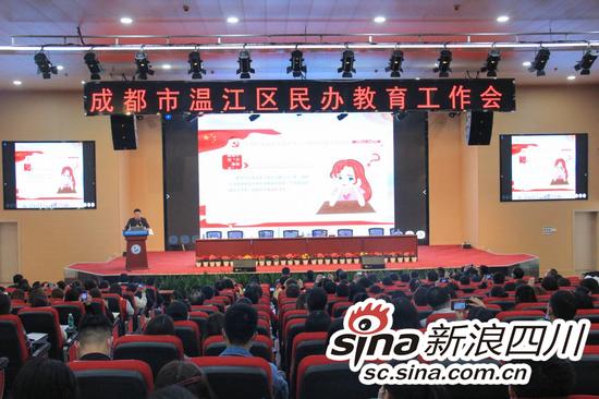 """助力""""学到温江""""品牌建设!温江区2021民办教育工作会在新世纪光华学校召开"""