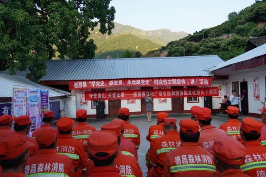 德昌县开展护林防火、党史学习教育