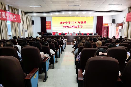 遂宁中学举行2021年暑期教职工政治学习