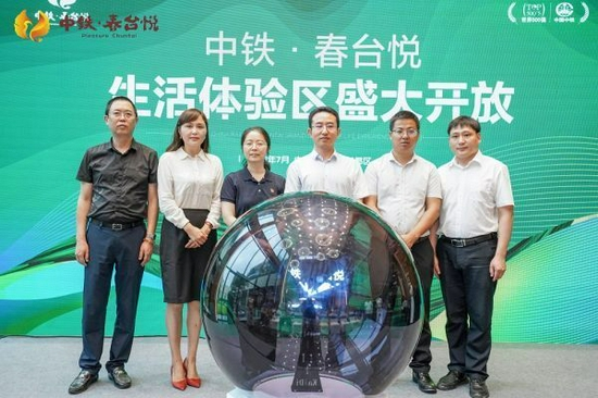中铁文旅所属首个活力长者社区生活体验区开放