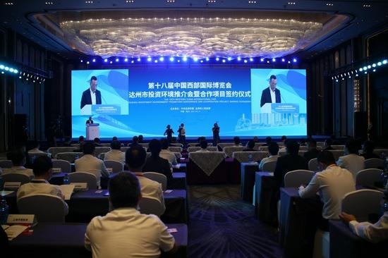 第十八届西博会宣汉签约项目15个 签约总额达206.8亿元