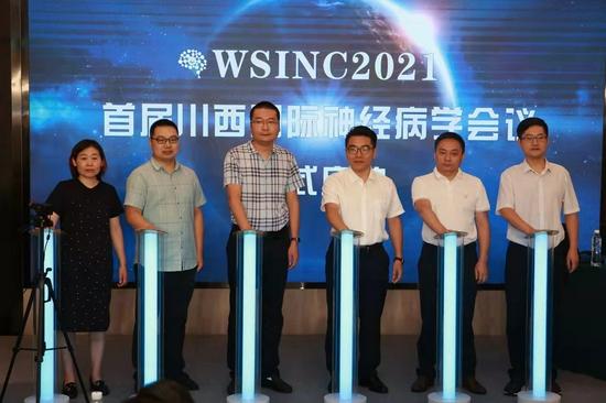 雅安举办首届川西国际神经病学会暨第四届西康脑血管病高峰论坛