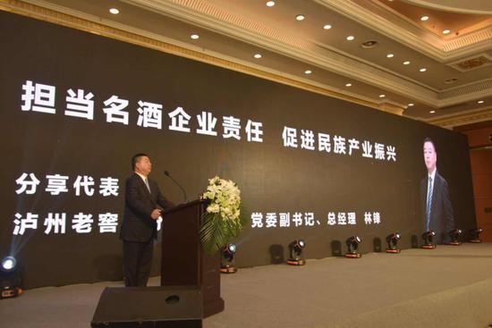 泸州老窖股份有限公司党委副书记、总经理林锋致辞