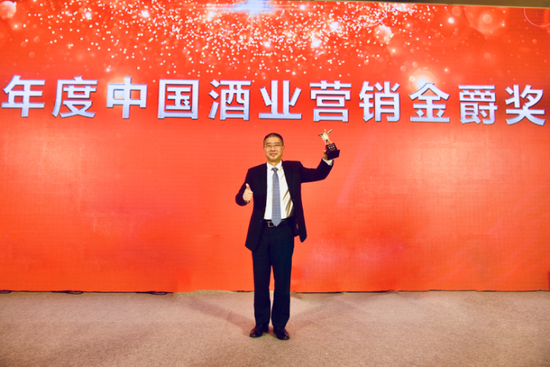 泸州老窖股份有限公司党委副书记、常务副总经理王洪波代表泸州老窖领奖