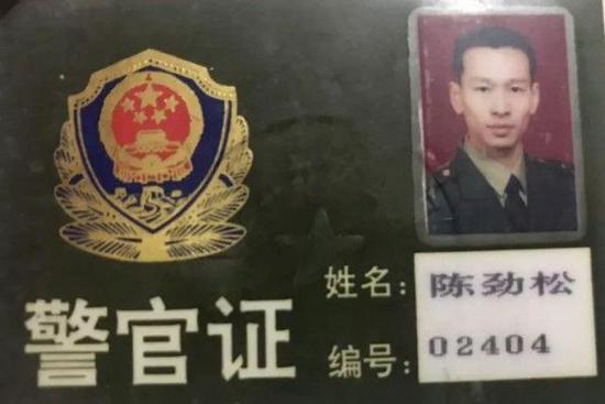 陈劲松当年的警官证