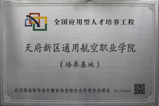 天府新区通用航空职业学院与天津滨海迅腾科技集团有限公司签约仪式
