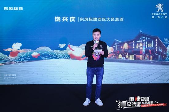 东风标致西区大区总 饶兴庆 先生发表致辞