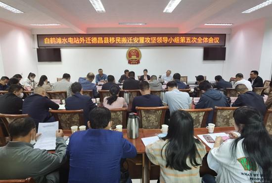 德昌县召开白鹤滩水电站外迁德昌移民搬迁安置攻坚领导小组第五次