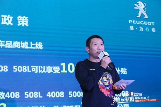 东风标致西区成都区域经理 陈虎 先生 公布惊喜政策